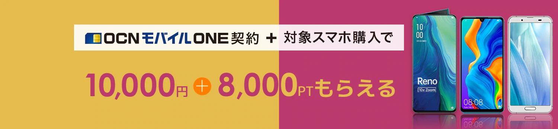 ひかりTVショッピングでMi Note 10 LiteなどがOCN モバイル ONE契約で1万円キャッシュバック&8000P付与でコスパ良すぎて鼻血出そう。~11/30 12時。