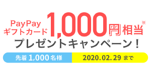 ITreviewで新規会員登録で、特にレビューしなくても先着1000名にPayPayギフトカード1,000円が貰える。~2/29。