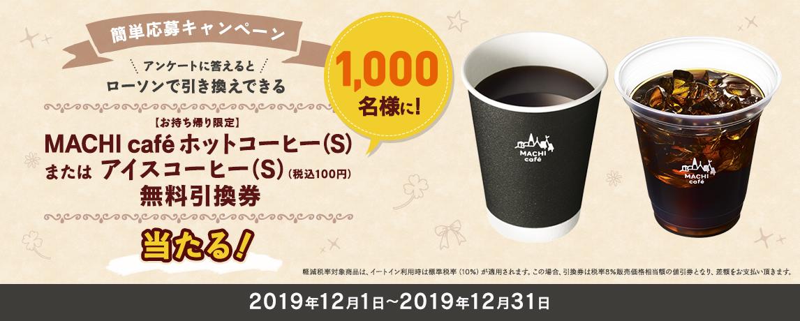 SOMPO Parkに登録でファミマカフェコーヒーが抽選で1000名に当たる。~12/31。