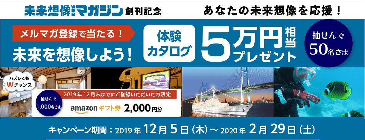 みずほで未来想像WEBマガジン創刊記念で抽選で1000名にアマゾンギフト券2000円分が当たる。~2/29。