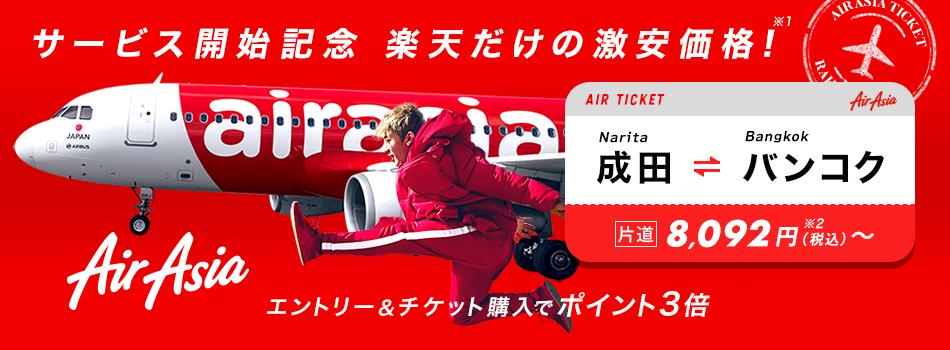 エアアジアで楽天ペイ導入記念セール。成田⇔バンコクが8092円から。~12/29。