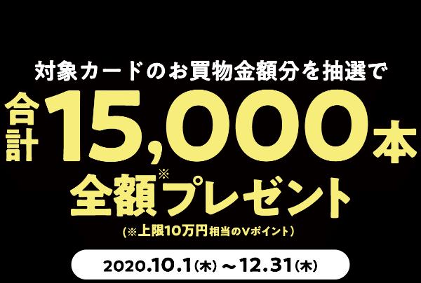 三井住友カードで抽選で15000本の買い物が全額タダへ。上限10万円まで。当たらなくても新規発行で20%バック。~12/31。