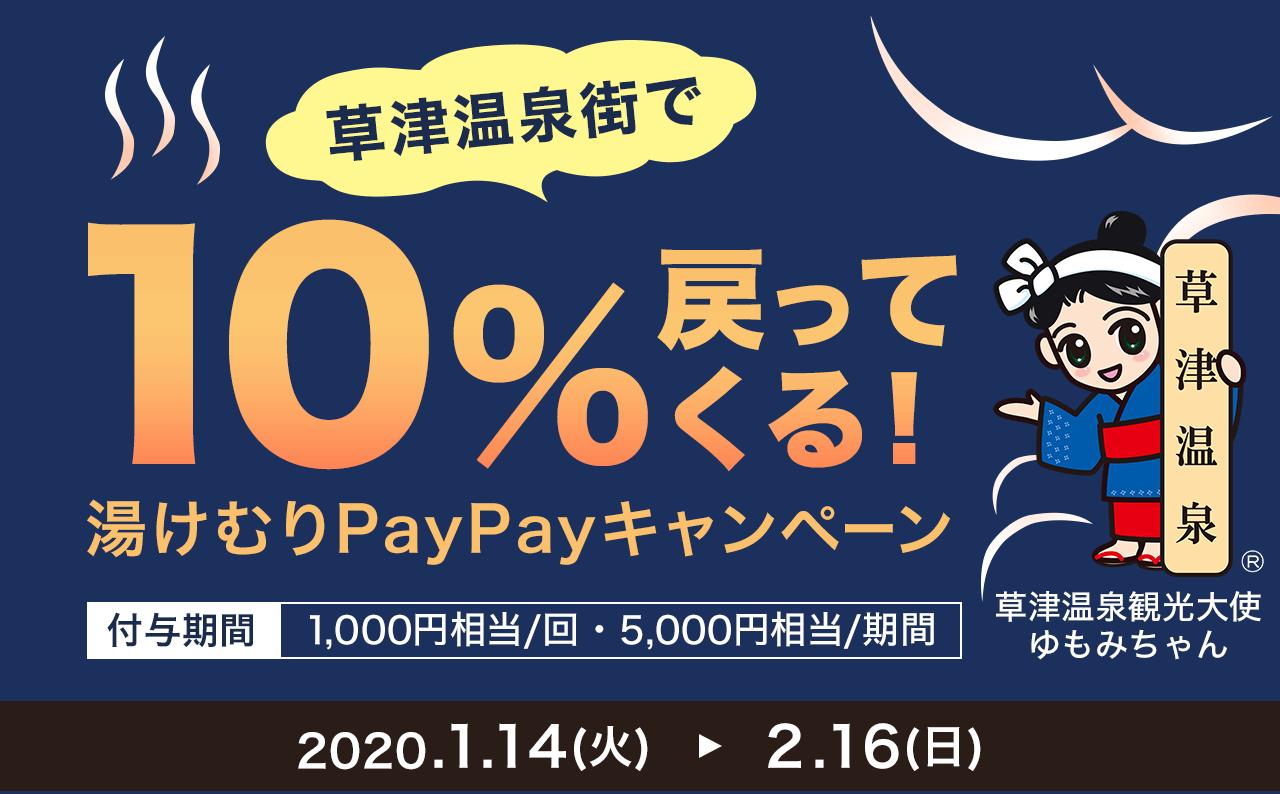 PayPayで草津温泉街で10%戻ってくる湯けむりPayPayキャンペーン。1/14~2/16。