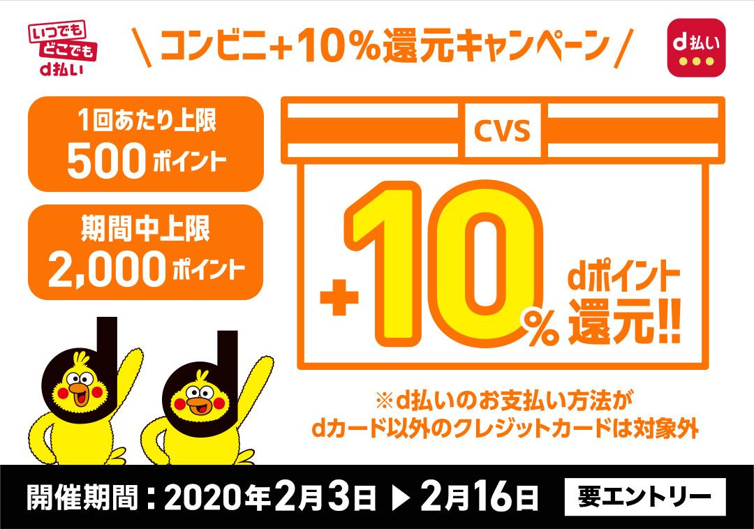 d払いでコンビニ限定、10%ポイントバック。1回5000円まで、期間中2万円までの支払いが対象。2/3~2/16。