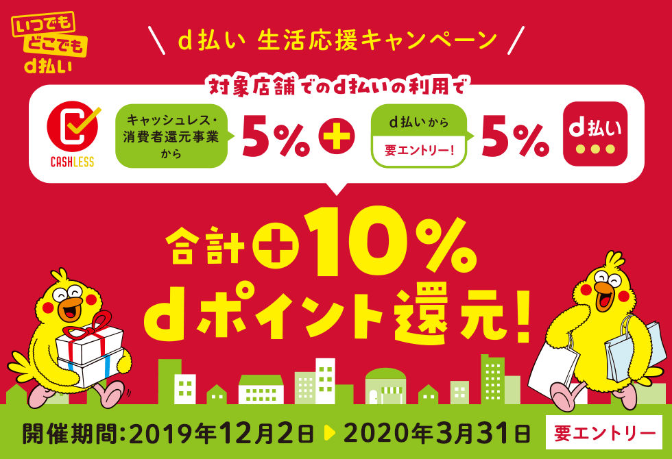 d払いで生活応援キャンペーンで中小企業で払うと政府から5%、ドコモから5%で合計10%バック。~3/31。