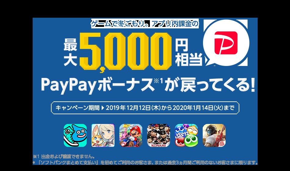 ソフトバンクでゲームで冬ごもり。アプリ内課金で最大5,000円、20%分のPayPayボーナスバック。ただし初めてまたは3ヶ月ぶり限定。~1/14。