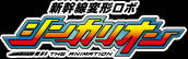 GYAOで「新幹線変形ロボ シンカリオン」のTVアニメ全76話が期間限定公開予定。12/4~2020/1/14。