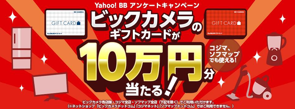 Yahoo!BBアンケートキャンペーンでビックカメラギフトカード10万円分が1名、PayPay1円分がもれなく貰える。~3/31。