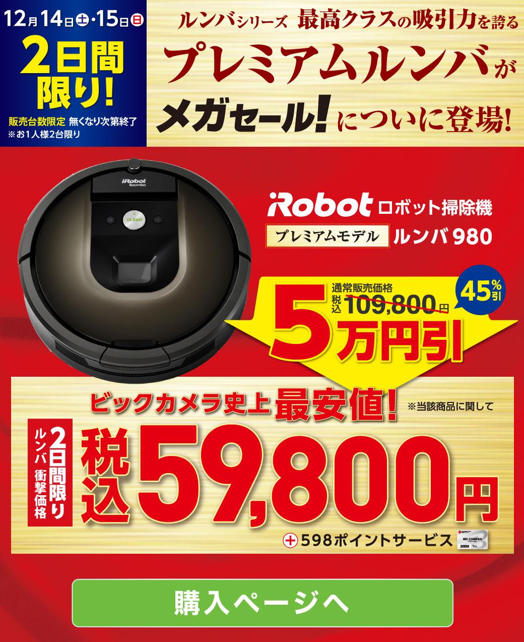 ビックカメラ.comでルンバ980が109800円から半額。2日間限定。まぁいらないとは思うけど。