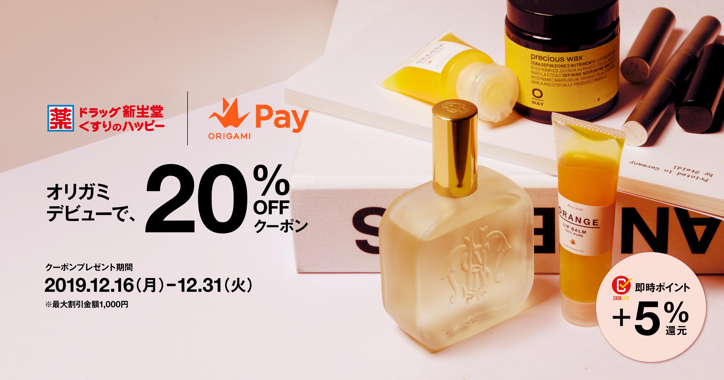 OrigamiPayでドラッグ新生堂/クスリのハッピーで初めて支払いすると20%OFF。1000円OFF、5000円支払いまで。~12/31。