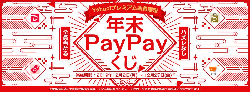 Yahoo!プレミアム会員限定、年末PayPayくじで1円だけはもれなく貰えそう。5000円分も3名に当たる。~12/27。