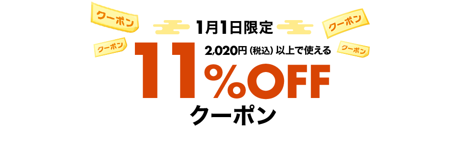 楽天で元旦限定、2020円以上で使える11%OFFクーポンを配信予定。