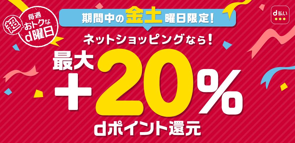 【アマゾンも】d払いで金土に買い周りで最大20%バック。1サイト3000円以上の買い物が必要。12/6~1/4。