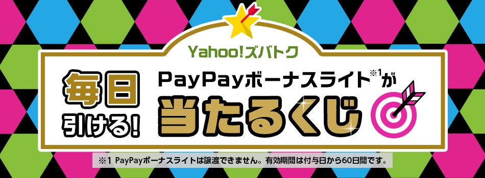 Yahoo!ズバトクでPayPay1円分が80万名に当たる。~12/31。