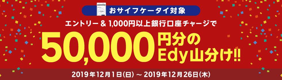 楽天Edyに銀行口座チャージで50000Edy山分け中。楽天銀行は対象外という嫌がらせ。~12/26。