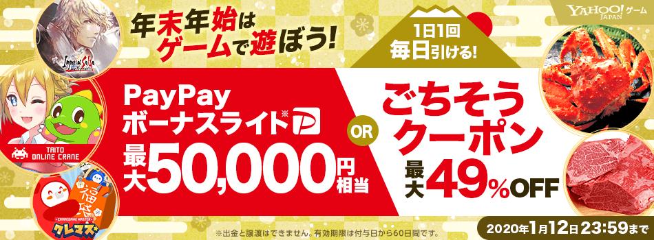 Yahoo!年末年始くじでゲームで遊ぶとPayPay最大5万円分、またはごちそうクーポンが当たる。~1/12。