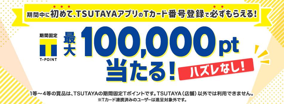 TSUTAYAでTカード番号を初めて登録すると最低50、最大10万Tポイントが当たる。~12/31。