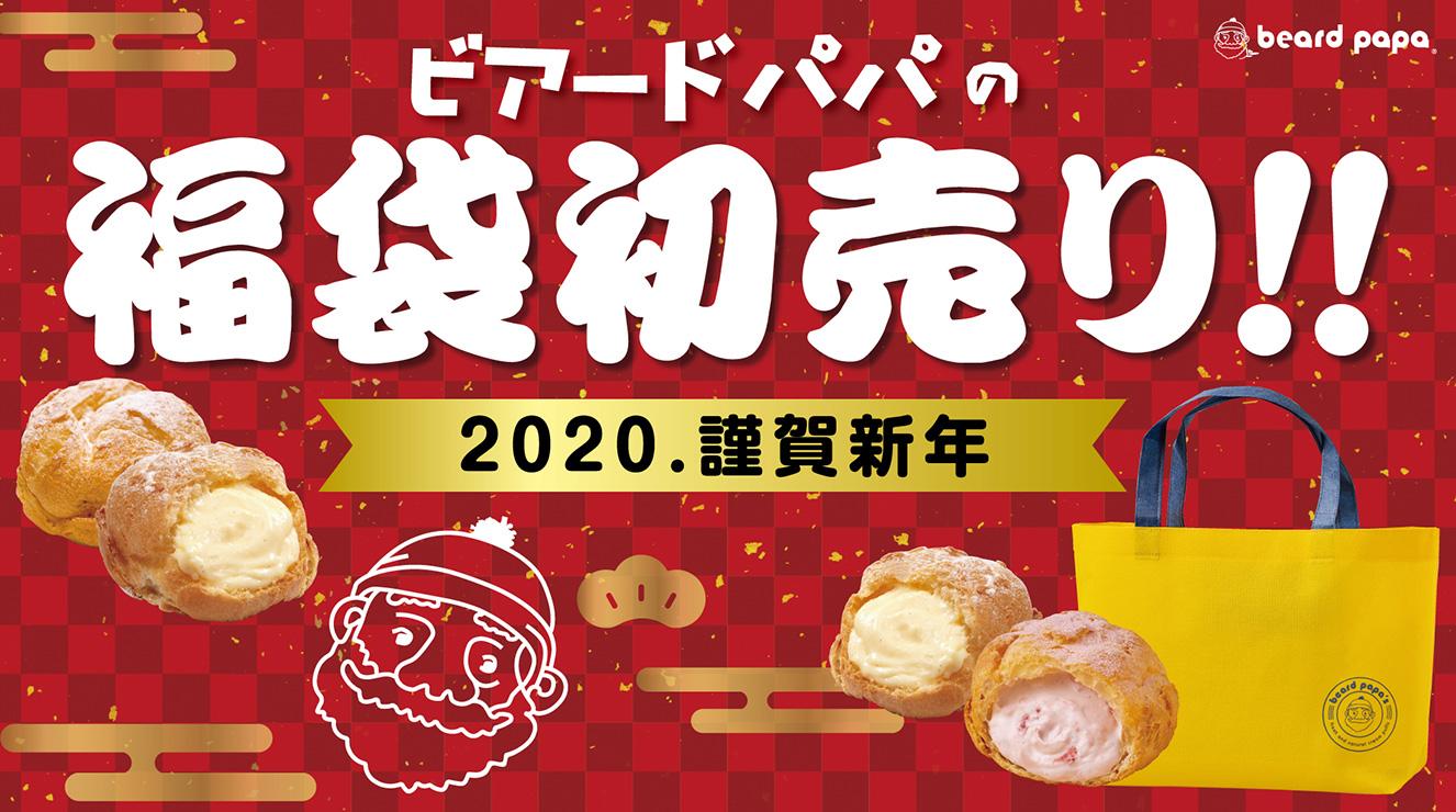 シュークリーム専門店ビアードパパで福袋を2000円から販売予定。1/1~。