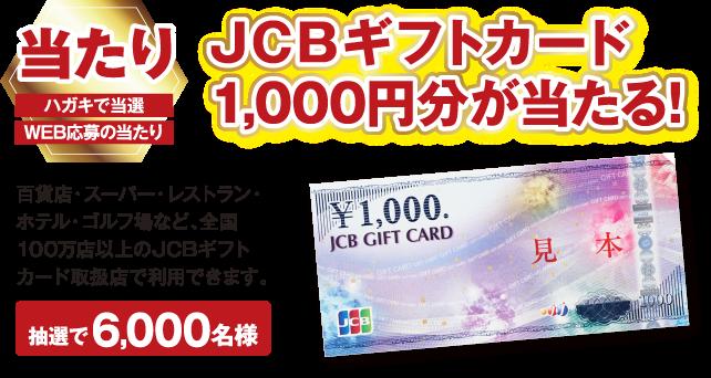 ウインナーのアルトバイエルンを買うと抽選で3000名にJCBギフトカード1000円分が当たる。~9/30。
