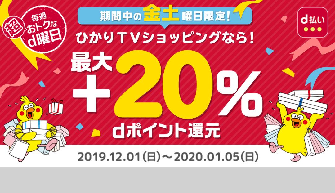 ひかりTVショッピングでd払いで金土に買い周りで最大20%バック。12/6~1/4。