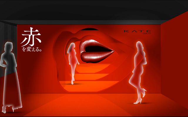 KATEの「真実の唇。」展イベントでもれなくオリジナルノベルティが貰える。東京@表参道12/21~12/25、京都@しまだい1/9~1/12。