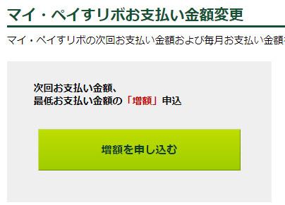【朗報】三井住友カードのリボスタイル、VPASSからリボ払いの増額払い・繰り上げ返済が可能へ。デスクに電話しなくて済むな。
