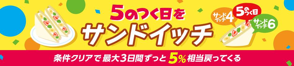 Yahoo!ショッピングで5倍付与が3日間続く、5のつく日をサンドイッチキャンペーン。