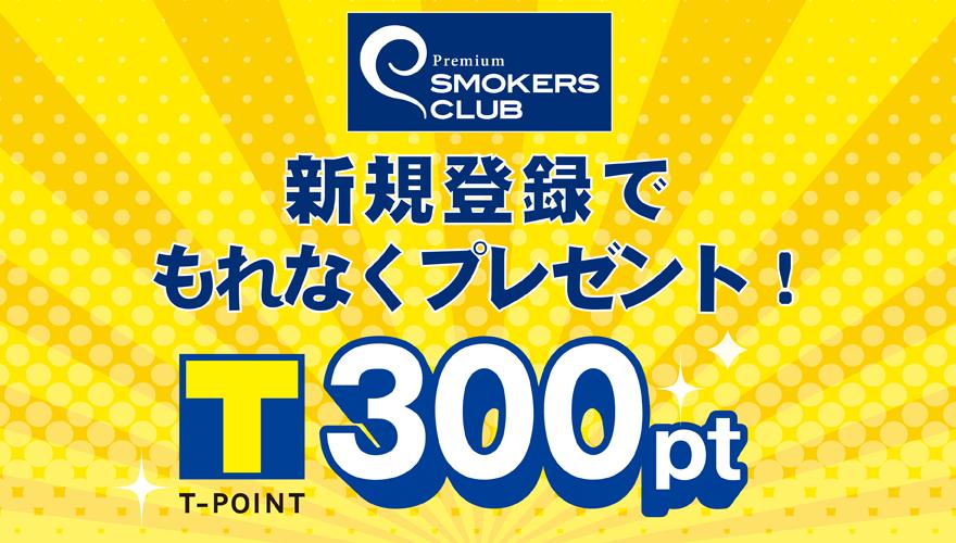 プレミアム・スモーカーズ・クラブに新規登録でもれなく300Tポイントが貰える。
