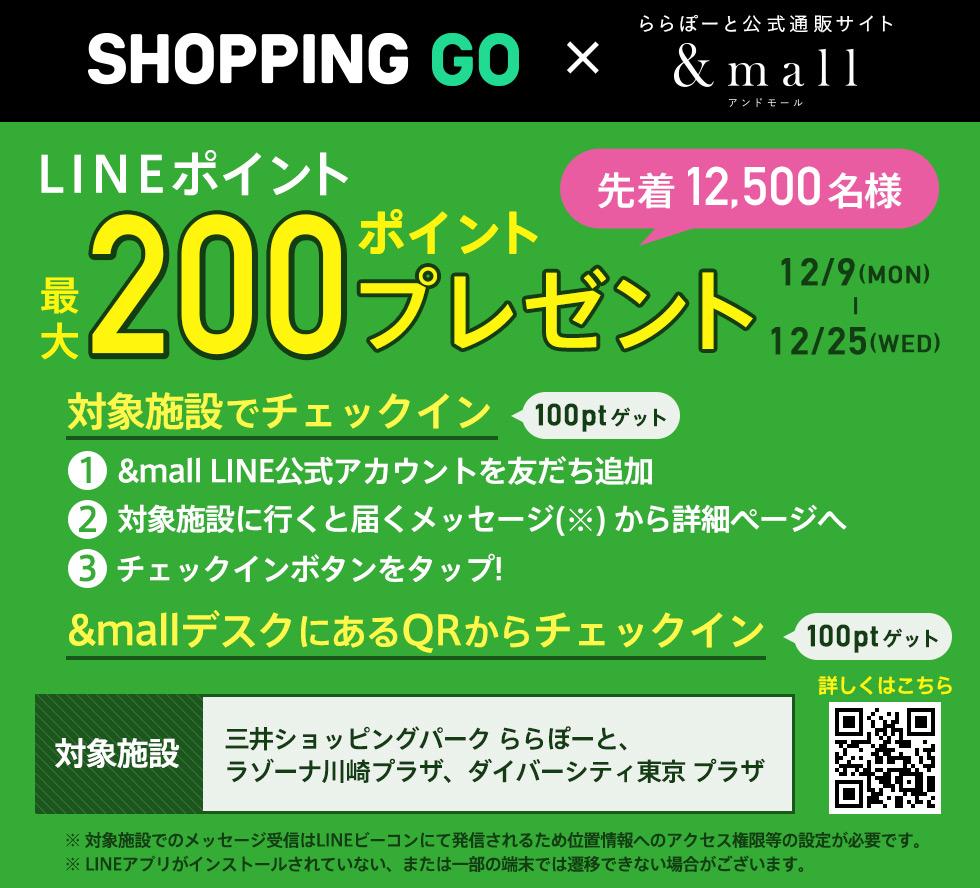 ららぽーと、ラゾーナ川崎、ダイバーシティ東京に行くと先着12500名にLINE200ポイントが貰える。~12/25。