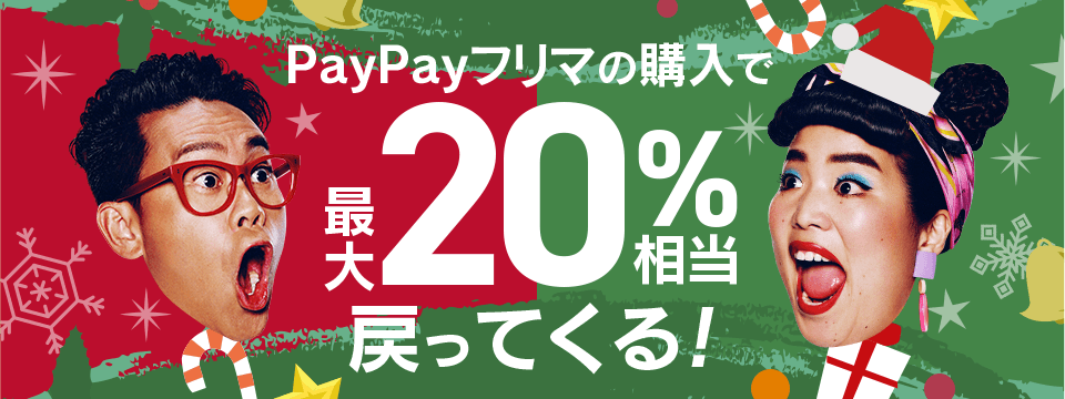 PayPayフリマで全ユーザー全商品対象、100円引きクーポンを配布予定。~2/21。
