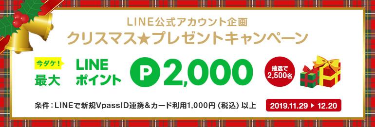 LINEと三井住友カードのVPASS連携で、最大2000LINEポイントが抽選で2500名に当たる。11/29~12/20。