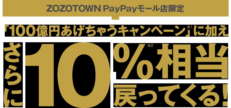 PayPayモールZOZOTOWN店でオープン記念で30%バック。リアル店舗に比べて最大実質3割引は旨すぎる。~2/29。