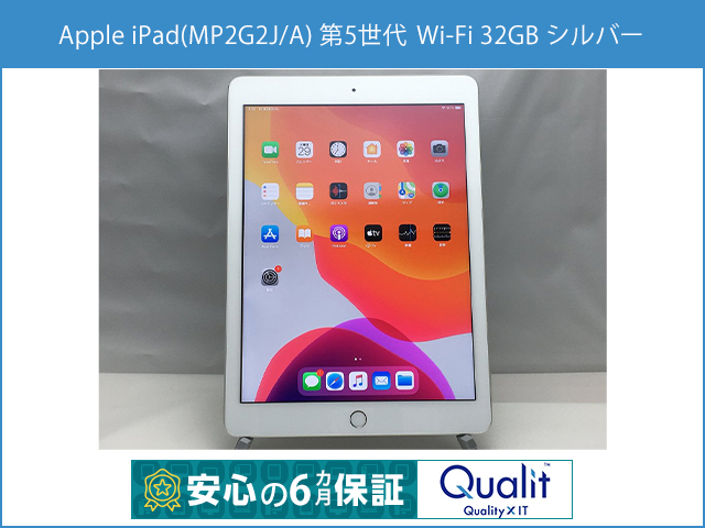 リフレッシュPCのQualitでタブレットセール。iPadも8%OFF。ファーウェイ「MediaPad M3」がクーポン利用で1万9228円。~1/31。