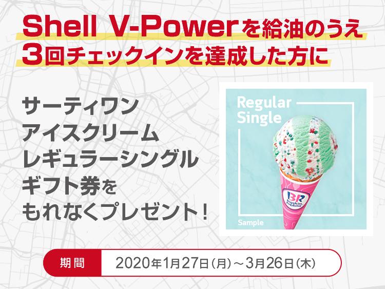 昭和シェルでハイオクのShell V-Powerを3回給油の上、アプリチェックインでサーティワンアイスがもれなく貰える。~3/26。