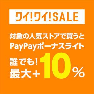 【ケーズ10%】Yahoo!ショッピングでワイワイセール。人気ショップで+10%、1.5万円以上で+5%など。~2/5。