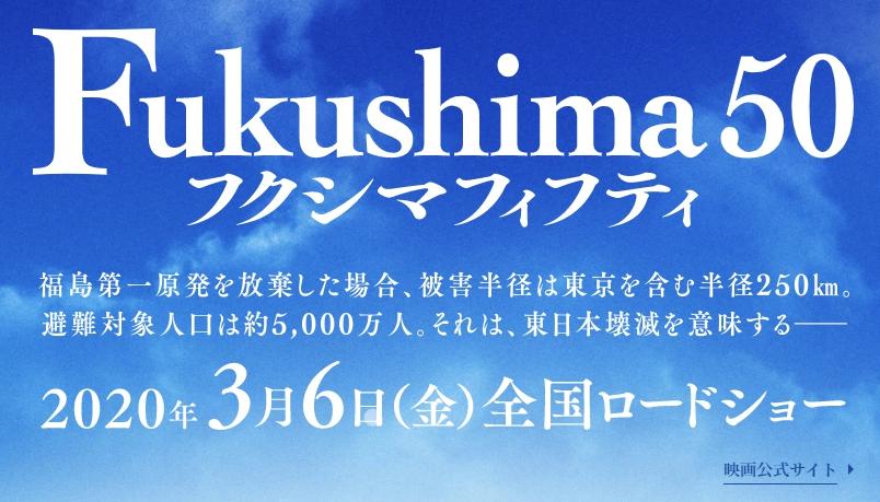 映画試写会「Fukushima50」が15000名に当たる。ムビチケ50円引き券はもれなく貰える。~1/31。