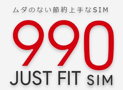 日本通信b-mobileが990JUST FIT SIMをしれっと値上げして復活。違約金は無し。MNP手数料は3000円。