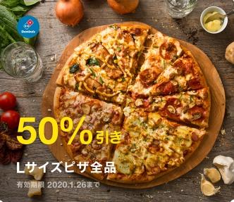 ドミノ・ピザでLサイズピザが50%OFFとなるクーポンを配信中。