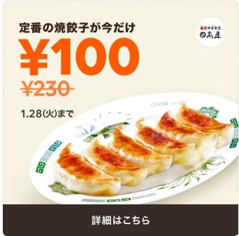LINEポケオで日高屋の焼き餃子が230円⇒100円セール。~1/28。