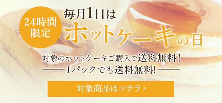 楽天のリーガロイヤルホテルのふわっふわバニラホットケーキ2枚入が267円送料無料。毎月1日限定。