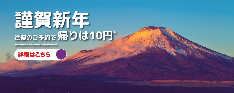 香港エクスプレスで香港の帰りが10円。76000席限定。~1/13。