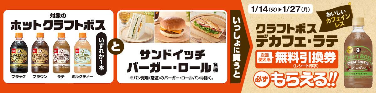ファミリーマートでクラフトボスとサンドイッチ・パンを買うと、1本「クラフトボス デカフェ・ラテ」1本がもれなく貰える。~1/27。