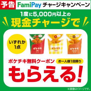 FamiPayに現金5000円以上チャージでポケチキがもれなく貰える。初めての現金チャージでもう1個貰える。還元率は2.5%~5%。1/7~1/31。