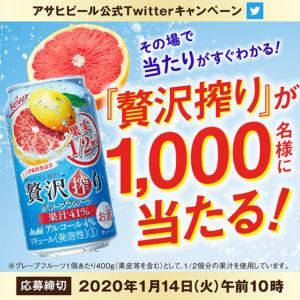 アサヒの缶チューハイ「アサヒ贅沢搾り グレープフルーツ」2本が抽選で1000名にその場で当たる。~1 /14 10時。