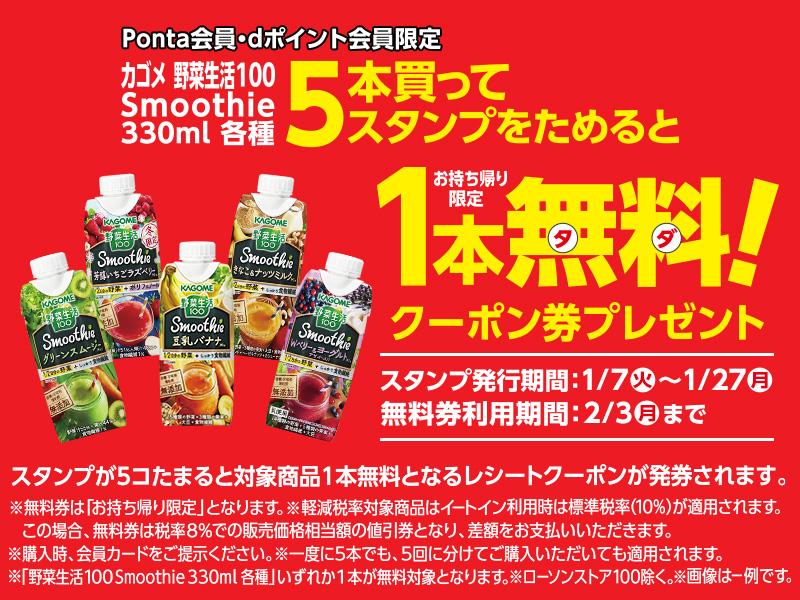 ローソンでカゴメ野菜生活100 Smoothie330mlを5本買うと1本無料。Ponta会員・dポイント会員限定。~1/27。
