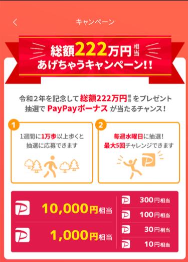 一週間で1万歩以上歩くとPayPayが当たる「WalkCoinで総額222万円相当あげちゃうキャンペーン」を開催中。1/20~2/23。