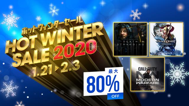 PlayStationStoreでHOT WINTER SALE。『DEATH STRANDING』や『Black Desert』など350タイトルが最大8割引。~2/3。