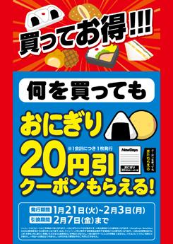 ニューデイズで何を買ってもおにぎり20円引きクーポンが貰える。うまい棒を買って無限おにぎり錬金術。~2/3。