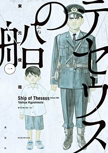 ドラマ「テセウスの船」の原作漫画がアマゾンで実質無料で配信中。