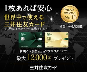 【朗報】三井住友カード20%バックは上限12000円で継続へ。2/3~。